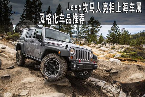 jeep牧马人亮相上海车展 风格化车品推荐高清图片