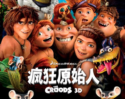 """被誉为今年""""零负评""""的动画片《疯狂原始人》在北京举图片"""
