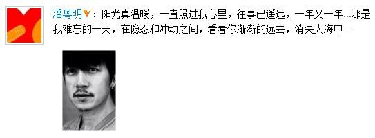 潘粤明微博感叹忧伤 疑董洁生日前发现女方出轨(组图)