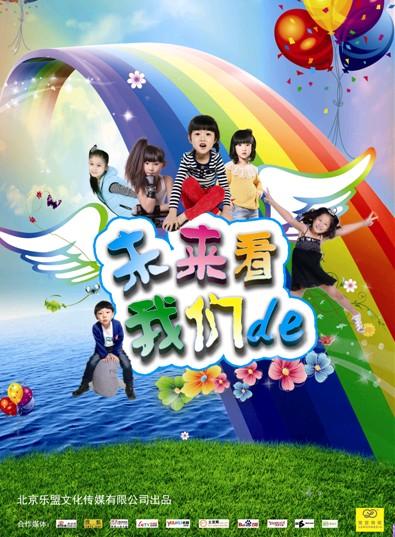 近日,乐盟传媒首部儿童数字电影海报对外公开.
