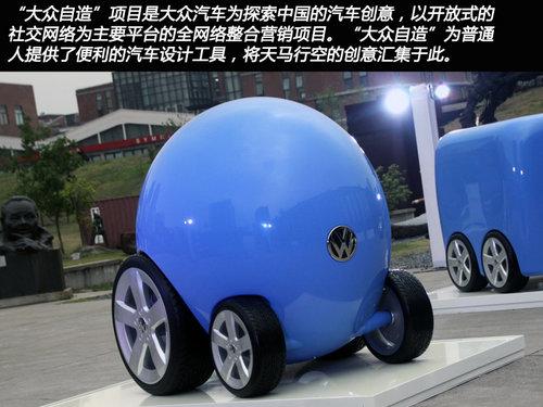 """2011年4月,""""大众自造""""首次亮相上海车展,到今年""""大众自造""""项目图片"""