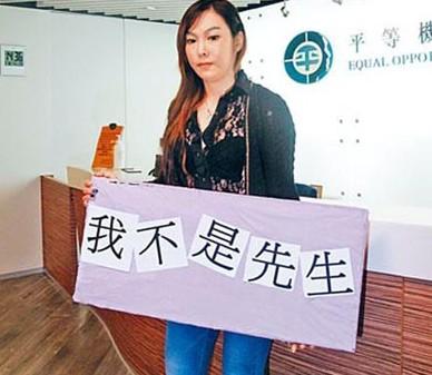 香港变性人Angel 来源 香港《星岛日报》