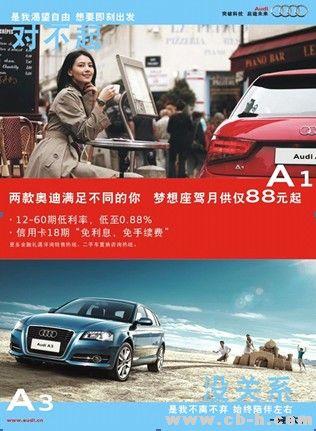 """奥迪A1 A3 """"A""""计划在成都市场备受关注"""