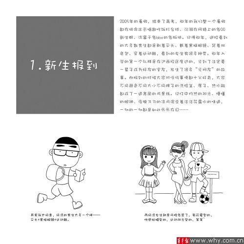 呆傻工科男八卦英语课 女硕士的同济人生(图)-