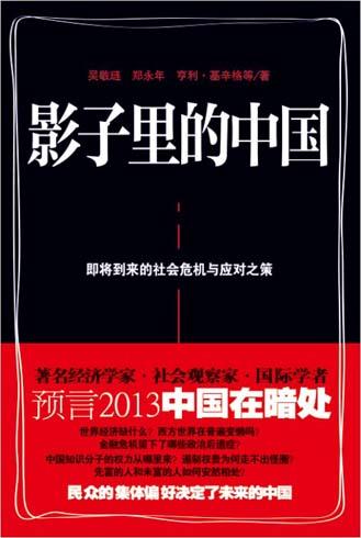 《影子里的中国》 作者:吴敬琏、郑永年、(美)亨利.基辛格等 江苏文艺出版社
