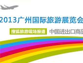 2013广州国际旅游展