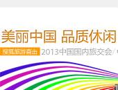 2013中国国内旅交会