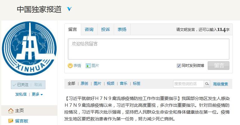 习近平指示H7N9防控:把救治患者作为第一任务