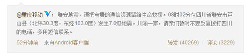重庆移动微博呼吁