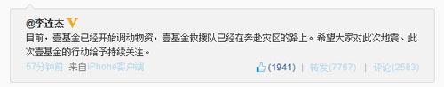 李连杰表示壹基金已奔赴灾区