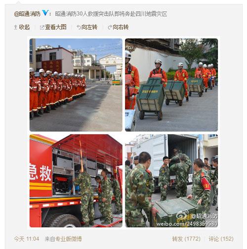 云南邵通消防救援突击队