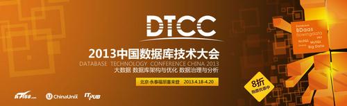 2013中国数据库大会报道专题