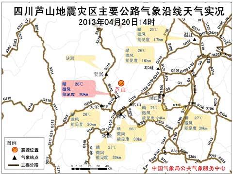 4月20日14时四川芦山地震灾区主要公路沿线天气实况