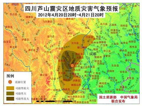 四川芦山地震灾区未来几天多云间阴 有阵性降雨
