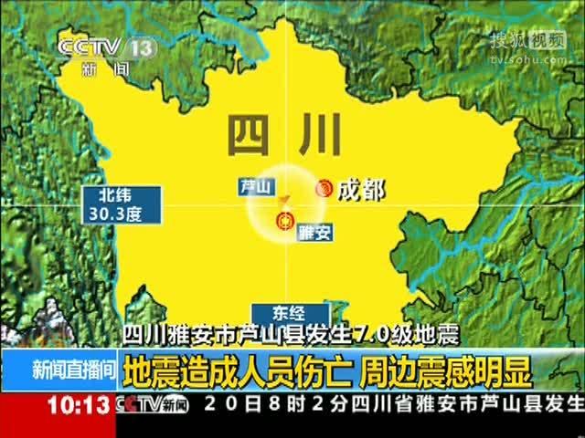 雅安大地震_四川雅安地震造成人员伤亡 周边震感明显 - 搜狐视频