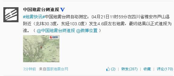 中新网4月21日电据中国地震台网测定,4月21日11时59分在四川省雅安市芦山县附近(北纬30.3度,东经103.0度)发生4.6级左右地震。