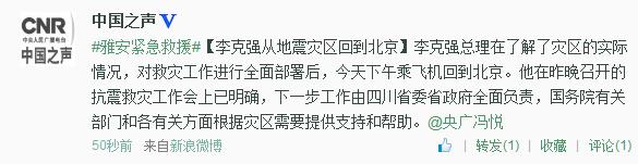 中国之声微博截图