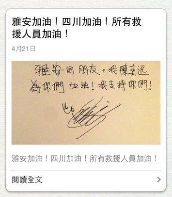 陈奕迅亲笔书信为灾区人员加油
