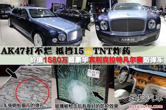 价值1580万超豪华宾利克拉特凡尔赛防弹车01