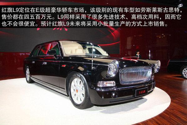上海车展 中国版劳斯莱斯卖500万 图