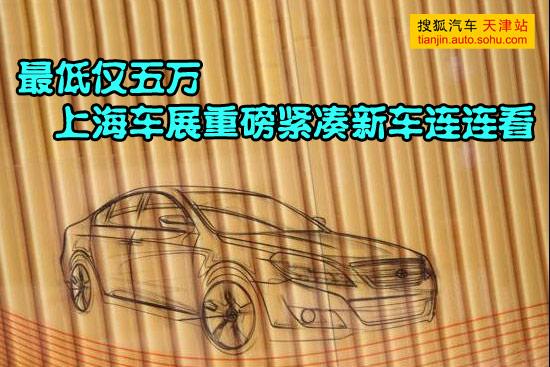 最低仅五万 上海车展重磅紧凑新车连连看