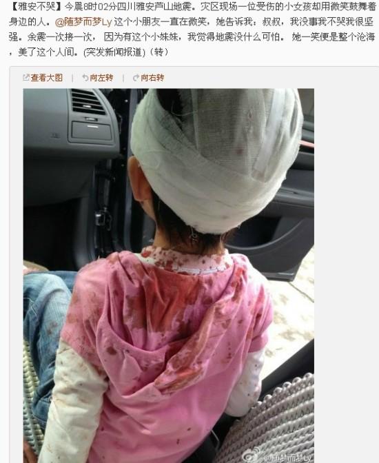 雅安地震死亡美女照片 雅安地震尸体
