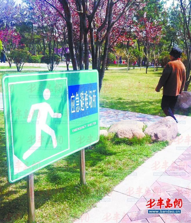 李沧/▲李沧公园南门,有一个应急避难所的标识牌。