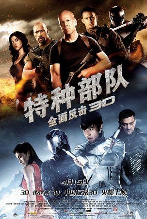 《特种部队2》中国海报