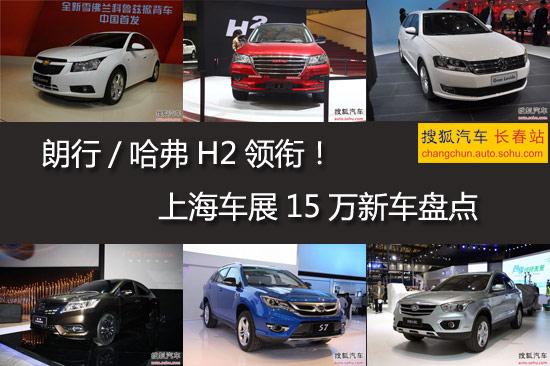 朗行/哈弗H2领衔! 上海车展15万新车盘点