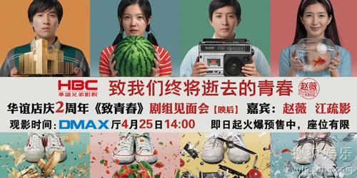 1 76挂机脚本视频《致青春》主创华谊影院见面会与观众畅谈青春-搜狐娱乐!!!wiki-35826-1-1