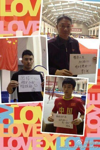 中国体操队心系雅安。冯喆微博