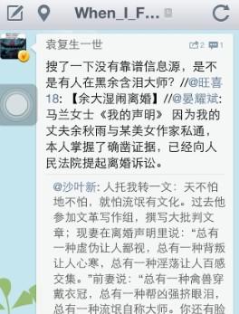 剧作家沙叶新微博截图。