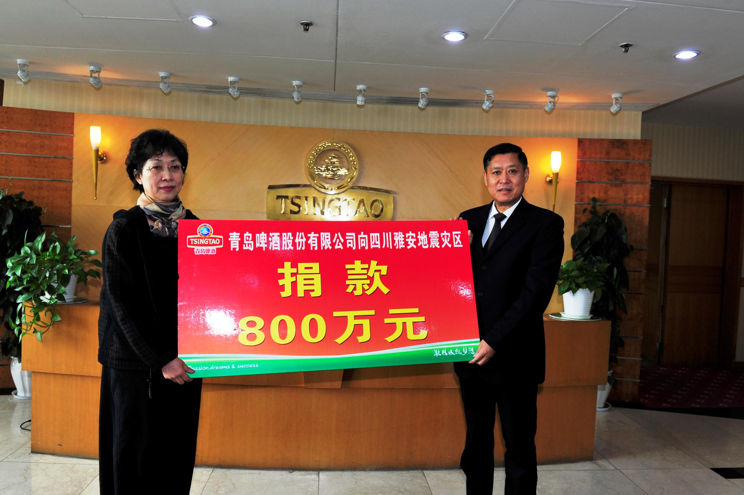 青岛啤酒公司捐助800万元支援雅安抗震救灾(图)