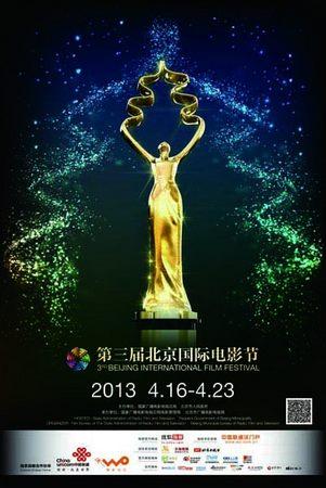 2013年北京电影节海报