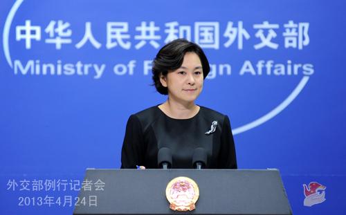 2013年4月24日外交部发言人华春莹主持例行记者会