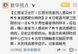 江西发现首例人感染H7N9禽流感疑似病例