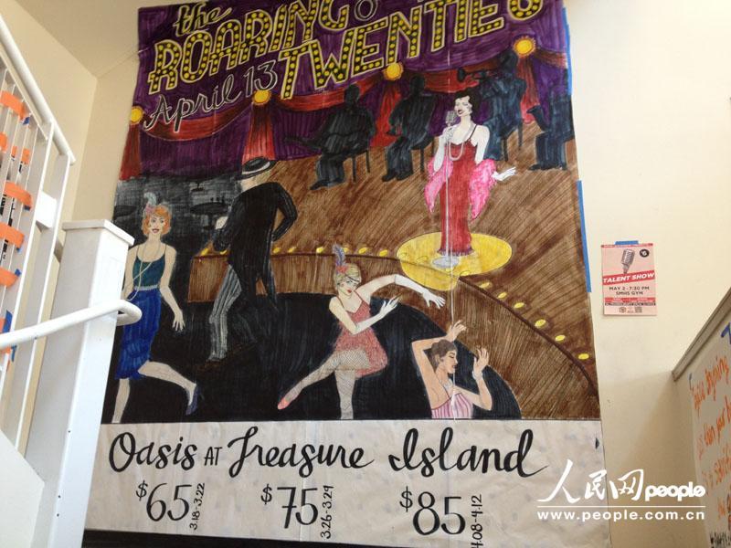 张贴在教学楼内的舞会宣传海报