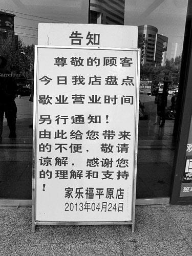 超市门口的歇业告知牌,避而不谈殴打事件。