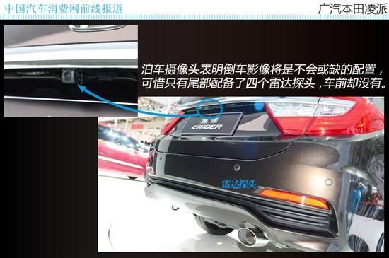 中国特色紧凑车 广汽本田凌派实拍图解