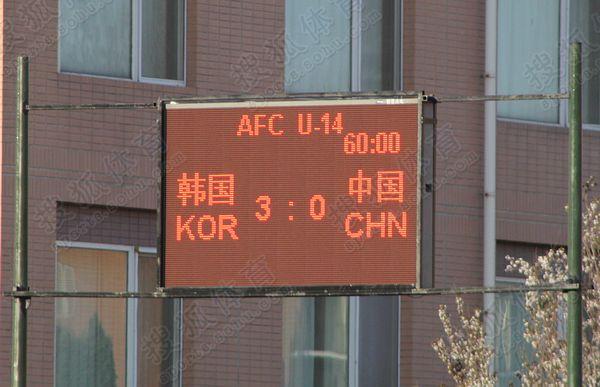 亚少赛图:中国国少0-3韩国 现场比分牌