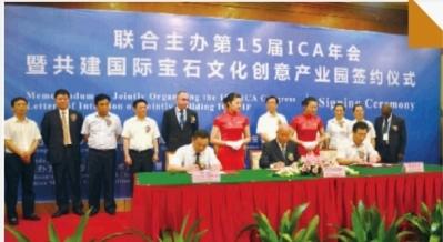 长沙经开区、ICA、华夏(湖南)矿物宝石展览有限公司就共建国际宝石文化创意产业园签署意向书