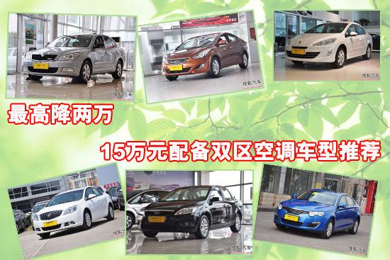 最高降两万 15万配备双区空调车型推荐