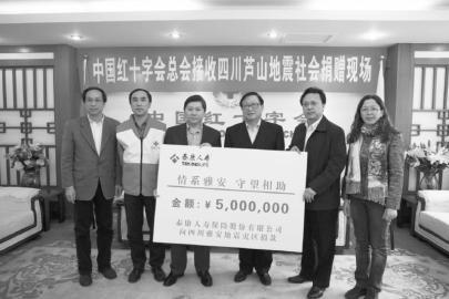 泰康人寿捐款500万元。
