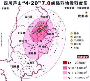 芦山地震最大烈度9度(图)