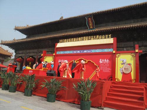 2013年泰山东岳庙会启动仪式