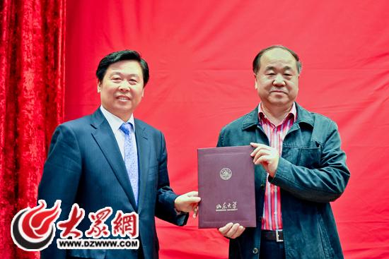 诺贝尔文学奖获得者莫言受聘为山东大学讲座教授(杨云雷)
