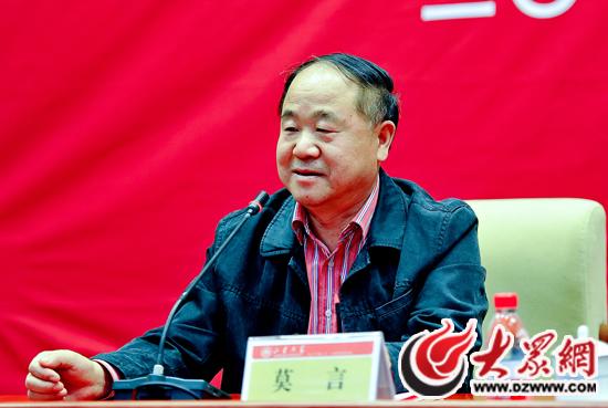 诺贝尔文学奖获得者莫言(杨云雷)