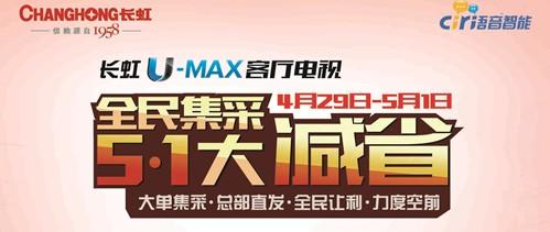 """长虹U-MAX客厅电视""""五•一""""大放送"""