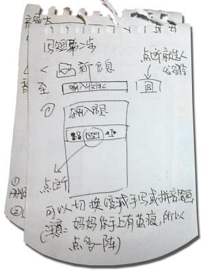 手绘说明书教妈妈用智能手机(组图)