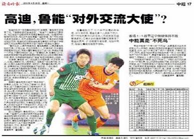 济南时报:高迪,鲁能对外交流大使